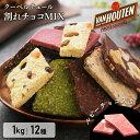【ポイント3倍】チョコレート 割れチョコ 訳あり 1kg ク