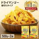 【ポイント5倍*15日限定】【2袋】1kg ドライフルーツ