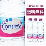 コントレックス 【Contrex】1500ml×12本入り 水 飲料水 お水 ドリンク 1.5l 12本 ペットボトル 保存 備蓄 防災 災害対策 硬水 【D】【RCP】 【代引き不可】