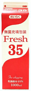 《冷蔵》 送料無料!スジャータ めいらく フレッシュ35 1000ml×12本(1ケース)