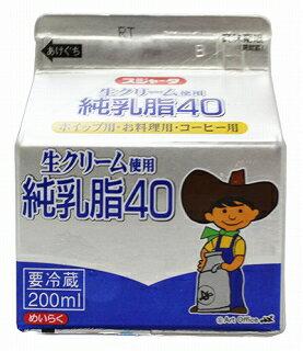 《冷蔵》 スジャータ めいらく 生クリーム使用 純乳脂40 200ml×12本(1ケース)