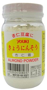 ユウキ杏仁霜(きょうにんそう)アーモンドパウダー