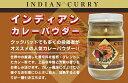 インデアン食品 純カレー粉 カレーパウダー 75g
