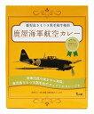 鹿屋海軍航空カレー 210g