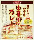 横浜大飯店 ありそうでなかった中華街のカレー 180g - Sマート 楽天市場店