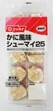 [冷凍] ニッスイ かに風味シューマイ 10個(250g)しゅうまい
