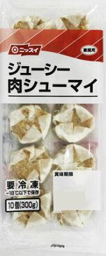 [冷凍] ニッスイ ジューシー肉シューマイ 10個(300g) しゅうまい