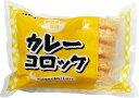 [冷凍] カレーコロッケ 10個入(60g×10) 1