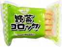 [冷凍] 野菜コロッケ 10個入×20袋(1ケース) 1
