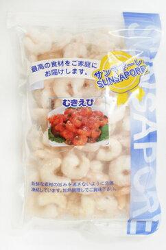 [冷凍] キョクスイフーズ むきえびミックス 210g×15袋(1ケース)