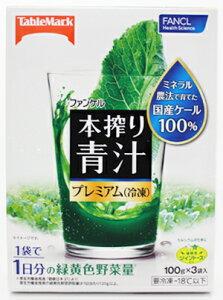 1袋で1日分の緑黄色野菜量[冷凍] テーブルマークファンケル 本搾り青汁プレミアム 100g×3袋