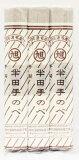 竹田製麺 半田手のべそうめん 375g(3束入)