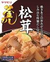 ヤマモリ 松茸 釜めしの素 3合用 221g×5個(1ケース)