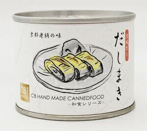 大人気!!mr.kansoオリジナル京風だし ふっくらだし巻き缶詰 190g