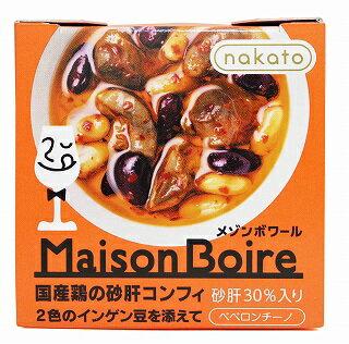 nakato メゾンボワール 国産鶏の砂肝コンフィ 2色のインゲン豆を添えて 砂肝30%入り ペペロンチーノ 90g×6個(1ケース)