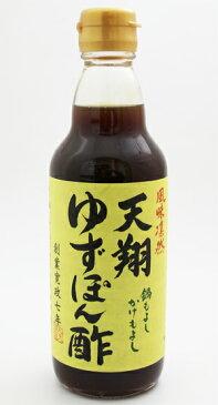 日本丸天醤油 天翔ゆずぽん酢 360ml×10本(1ケース)