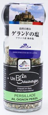 モンサンミッシェル 自然の恵み ゲランドの塩&フレンチパセリ 45g×15個(1ケース) ミルタイプ