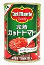 デルモンテ 完熟カットトマト缶 400g