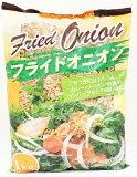 トマトコーポレーション 業務用フライドオニオン 1kg