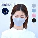 【予約】冷感マスク マスク 接触冷感 マスク 3枚セット 夏用マスク ひんやり マスク 涼しい 洗えるマスク アイスシルクコットン