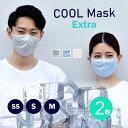 接触冷感マスク 冷感マスク クールマスク マスク 2枚セット 夏用マスク ひんやり 冷感マスク 大人用 冷感マスク こども用 冷感測定値0.3以上 マスク 涼しい 洗えるマスク