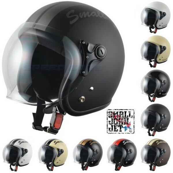 ジェットヘルメットスモールジョン(全10色)ヘルメットバイク