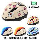 【あす楽対応】子供用 ヘルメット 1〜6歳未満(48cm〜52cm) SG規格合格品