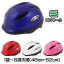 【あす楽対応】子供用 ヘルメット 1〜6歳未満(48cm〜5...