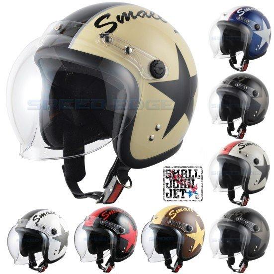 スモールジェットヘルメットスモールジョン(全9色)ヘルメットバイク