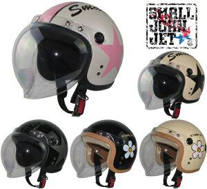 レディース・キッズ スモールジェットヘルメット スモール ヘルメット