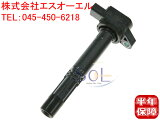 ホンダ アコード(CL7 CL8 CL9 CM1 CM2 CM3) ステップワゴン(RF3 RF4 RF5 RF6 RF7 RF8 RG1 RG2 RG3 RG4) イグニッションコイル 30520-RRA-007