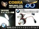 BMW E87 E60 E61 E63 E64 E65 E66 前期用 ヘッドライト LEDホワイトイカリングバルブ 5W 6500K COBRA製