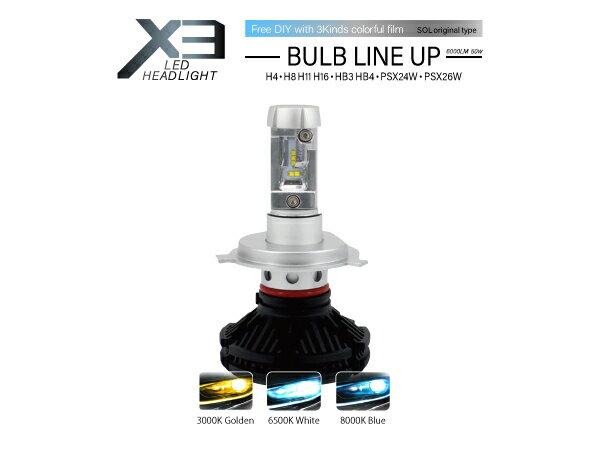 ライト・ランプ, フォグランプ・デイランプ  H4 LED X3 3000K 6500K 8000K (SOL)