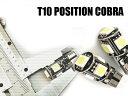 ポルシェ ケイマン(987) カイエン(957 955) 911(997) ボクスター(986 987) T10 ホワイト LEDポジション球 ウェッジバルブ 2個セット キャンセラー内蔵 COBRA製