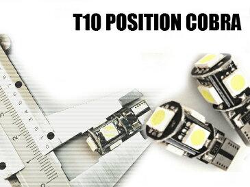 メルセデスベンツ W202 W203 W204 R170 R171 T10 ホワイト LEDポジション球 ウェッジバルブ 2個セット キャンセラー内蔵 COBRA製