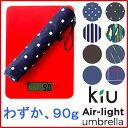 折りたたみ傘 『KIU 2018 Air light エアライト』 日傘 軽量 90g 晴雨兼用 折りたたみ傘 軽量折り畳み傘 メンズ 2017
