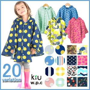 レインコート キッズ レインポンチョ 2016 kiu wpc w.p.c ポンチョ 子供 子供用 かわいい かっぱ 雨具 幼稚園 保育園