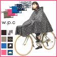 自転車用 レインコート チャリーポンポン CHALLY PON PON 自転車 レインポンチョ  ポンチョ W.P.C. wpc レディース