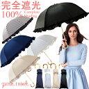 日傘 完全遮光 折りたたみ 折り畳み レディース 折りたたみ傘 かわいい 日傘 100% 傘 晴雨兼用 軽量 折り畳み傘 おしゃれ 2段折 ピンクトリック pink trick uvカット フリル・・・