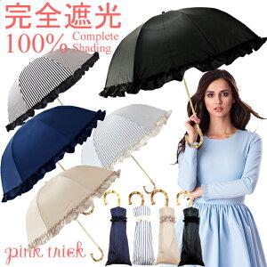 折りたたみ傘 晴雨兼用 日傘 完全遮光 折りたたみ 折り畳み レディース かわいい 日傘 100% 傘 軽量 折り畳み傘 おしゃれ 2段折 ピンクトリック pink trick uvカット フリル