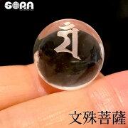 パワーストーン5A水晶丸玉愛染明王梵字20mm恋愛成就祈願干支天然石グッズお守り