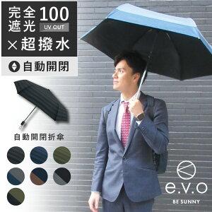 折りたたみ傘 メンズ 自動開閉 完全遮光 日傘 軽量 折りたたみ 100% 傘 折り畳み傘 晴雨兼用 折り畳み傘 おしゃれ uvカット レディース ユニセックス ワンタッチ