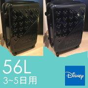 スーツケースディズニーミッキーキャリーバッグキャリーケース56L【送料無料】22インチDisneyミッキーマウス送料無料かわいいトランクブラックネイビー黒紺みつまる