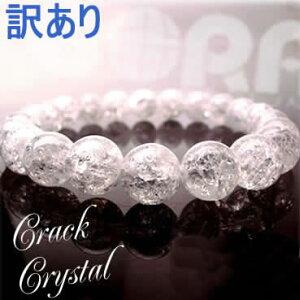 パワーストーン【訳あり】AAAクラック水晶8mm一連ブレスレット天然石