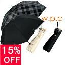 【15%OFF】大きめ 日傘 折りたたみ 折りたたみ傘 wpc 遮光バードケージ バイアスチェック ハートスカラップ ワイドスカラップ w.p.c 折りたたみ傘