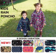 レインコートキッズレインポンチョ2017kiuwpcw.p.cポンチョ子供子供用かわいいかっぱ雨具幼稚園保育園キッズポンチョ