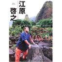 スピリチュアル・ヒーリングエナジーIN HAWAII (大型本)   江原啓之(著) 【バレンタイン特...