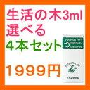 【今だけ1999円】生活の木 アロマオイル エッセンシャルオイル ラベンダー オレンジ ロー...