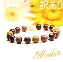 【訳あり】開運祈願 AAAモッカイト 水晶ボタン ブレスレット パワーストーン 天然石 □ ◆