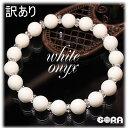 【訳あり】 AAAAホワイトオニキス 8mm ブレスレット パワーストーン 天然石 ◆◎